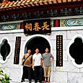 2009-長春祠