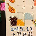 2015年桌曆/王芃手繪作品