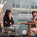 20110528<<勇敢>>新書座談會