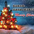 2014聖誕快樂