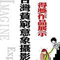 台灣貧窮意象攝影比賽