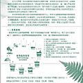 201702綠資源再利用