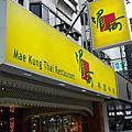 泰精選(Thai Select)~湄河餐廳