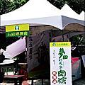 2012宜蘭綠色博覽會@武荖坑風景區