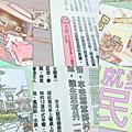 <宜蘭民宿> 角川Magazine 就愛住民宿