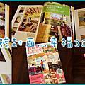 宜蘭/羅東民宿 城邦出版社~收納Play 完全不累 4月號封面~幸福300米