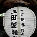 三田製麵所@阪急