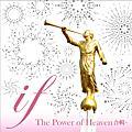 1st Album「IF‧天堂的力量合輯」2CD