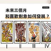 塔羅占卜:未來三個月和喜歡對象如何發展?