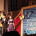 2008.07.04 台北電影節閉幕暨頒獎典禮