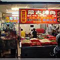 2008.10.28興南夜市 堆堆堆100元蒙古烤肉