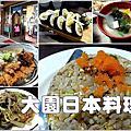 20150307-大園日本料理