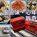201601【販奇網-團圓味。心年菜】