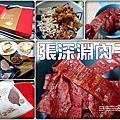 201601【張深淵肉干】