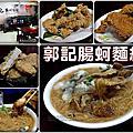 201601【郭記腸蚵麵線】