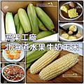 201603【北海道水果牛奶玉米】