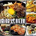 20160117【江南韓式料理】