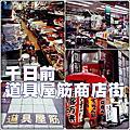 【大阪】下午三點多的午餐+千日前道具屋筋商店街