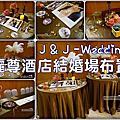 【麗尊酒店結婚場布置】