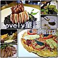 201606【Lovely童話(新堀江店)】