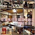 【北海道】登別馬可波羅飯店+商店街
