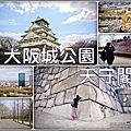 【大阪】大阪城公園、天守閣