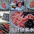 201608【尚好禚家水餃】