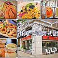 20160819【街角一號義式廚房】