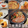 20160820【【艾維農歐風素食】】