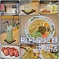 20160903【楓月堂拉麵(中壢店)】