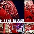 【大阪】HEP FIVE 摩天輪