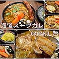 20160910【北海道スープカレーGARAKU台灣】