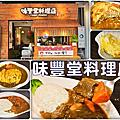 20161109【味豐堂料理店】