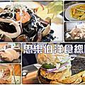 20161114【思樂伯洋食總匯】