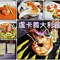 20161129【盧卡義大利餐廳】