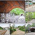 20161208【崎頂子母隧道】