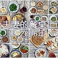 【小夫妻的餐桌上】201612