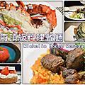 201701【覓奇頂級料理餐廳】