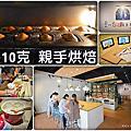 201701【愛10克】
