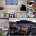 【京都】京都旅行者飯店