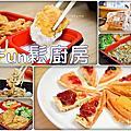 201702【Fun鬆廚房】