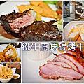 201702【鐵牛原味碳烤牛排】