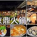 201702【京鼎火鍋】