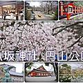 【京都】八坂神社