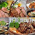 201703【【野狼炭火丼飯】】