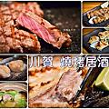 201703【川賀 燒烤居酒屋】