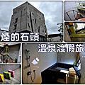201611【冒煙的石頭溫泉渡假旅館】