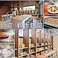 201703【愛10克親手烘焙(裕誠店)】