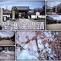 【京都】聖護院門跡