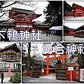 【京都】河合神社、下鴨神社